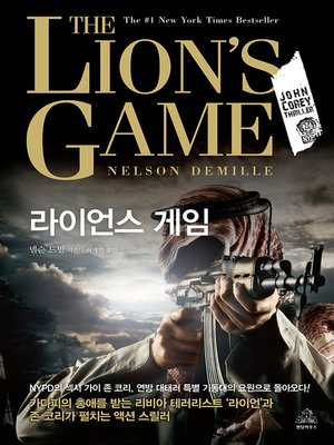 cover image of 라이언스 게임(THE LIONS GAME)
