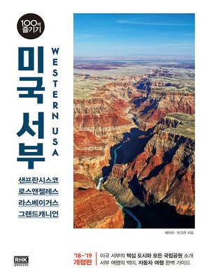 cover image of 미국 서부 100배 즐기기 `18~`19(개정1판)