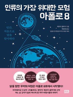 cover image of 인류의 가장 위대한 모험 : 아폴로 8