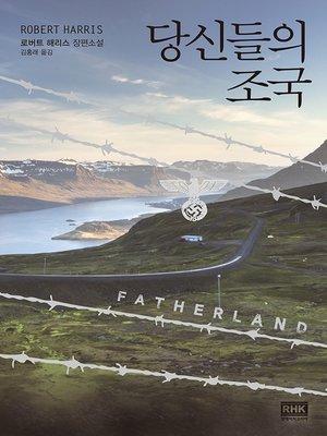 cover image of 당신들의 조국(개정판)