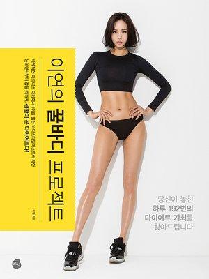 cover image of 이연의 꿀바디 프로젝트