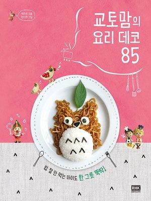 cover image of 교토맘의 요리 데코85