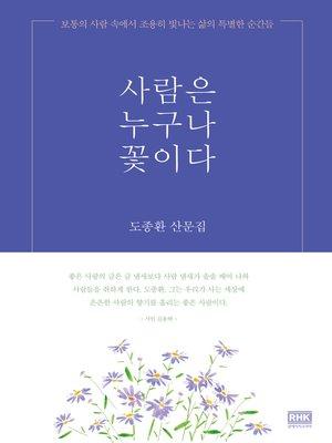 cover image of 사람은 누구나 꽃이다