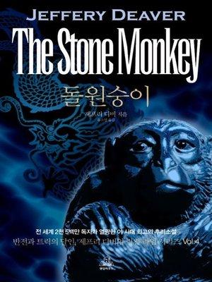 cover image of 돌원숭이/개정합본판(THE STONE MONKEY)