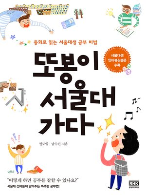 cover image of 또봉이 서울대 가다