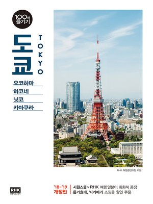 cover image of 도쿄 100배 즐기기(개정6판)
