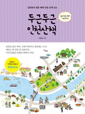 cover image of 두근두근 인천산책