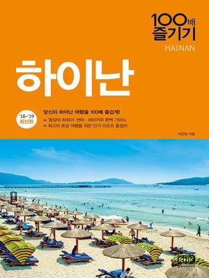 cover image of 하이난 100배 즐기기