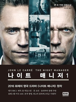 cover image of 나이트 매니저 1권(The Night Manager)