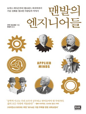 cover image of 맨발의 엔지니어들