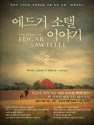 cover image of 에드거 소텔 이야기 2