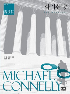 cover image of 파기환송(The Reversal)/링컨 차를 타는 변호사 Vol.3