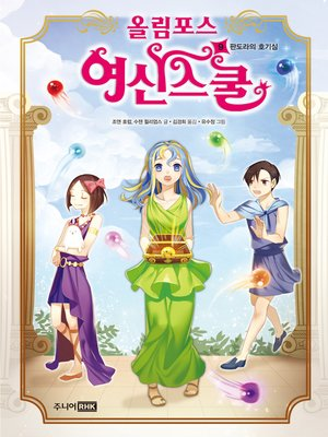 cover image of 올림포스 여신 스쿨 9