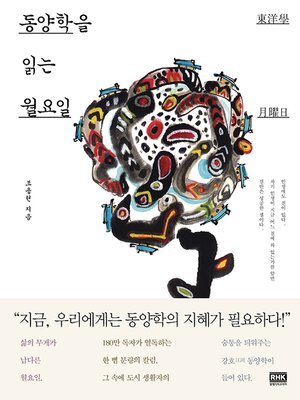cover image of 동양학을 읽는 월요일