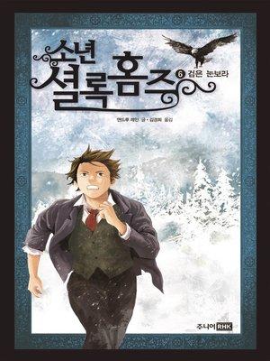 cover image of 6권 검은 눈보라(소년 셜록 홈즈)