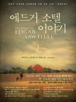 cover image of 에드거 소텔 이야기 1