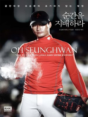 cover image of 순간을 지배하라