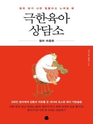 cover image of 극한육아 상담소