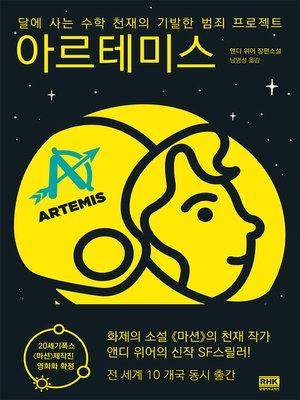 cover image of 아르테미스(ARTEMIS)