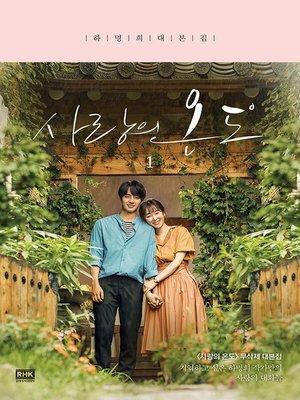 cover image of 사랑의 온도 1 - 하명희 대본집