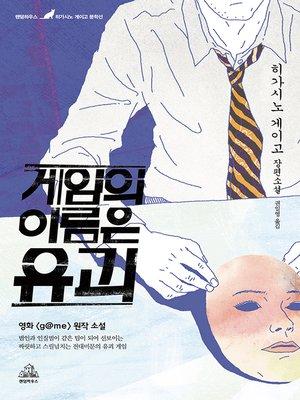 cover image of 게임의 이름은 유괴(개정판)