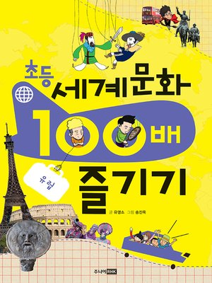 cover image of 초등 세계문화 100배 즐기기 유럽