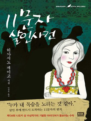 cover image of 11문자 살인사건