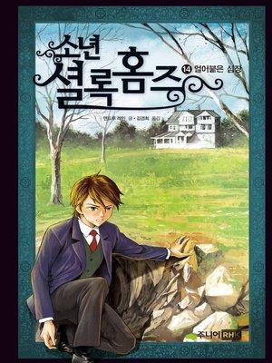 cover image of 14권 얼어붙은 심장(소년 셜록 홈즈)