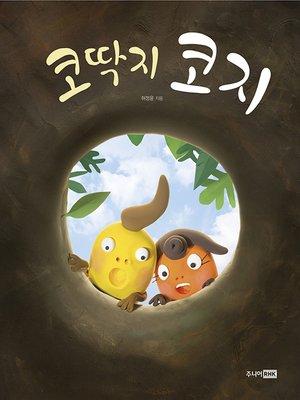 cover image of 코딱지 코지