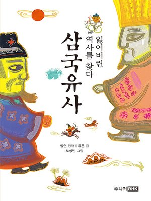 cover image of 삼국유사-잃어버린 역사를 찾다
