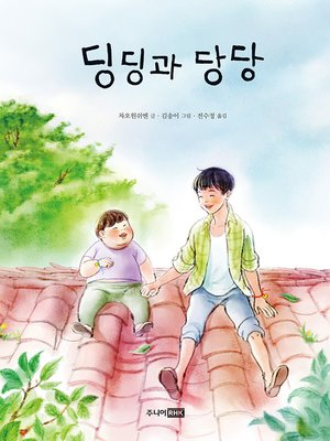 cover image of 딩딩과 당당