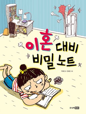 cover image of 이혼 대비 비밀 노트