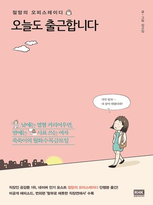cover image of 오늘도 출근합니다