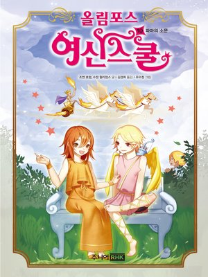 cover image of 올림포스 여신 스쿨 10