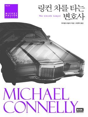 cover image of 링컨 차를 타는 변호사(개정판) Vol.1