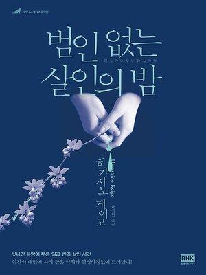 cover image of 범인 없는 살인의 밤(개정판)