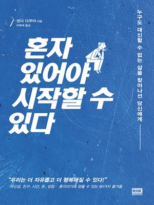 cover image of 혼자 있어야 시작할 수 있다