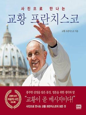 cover image of 사진으로 만나는 교황 프란치스코