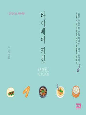 cover image of 타이베이 키친