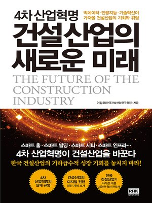 cover image of 4차 산업혁명 건설산업의 새로운 미래