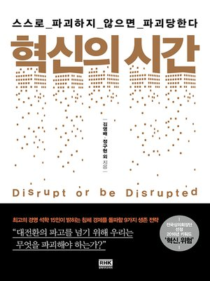 cover image of 혁신의 시간