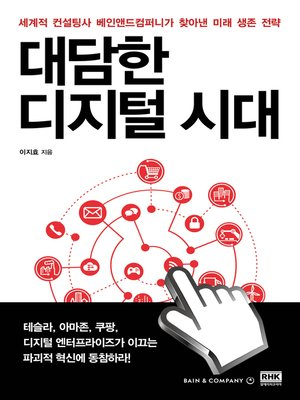cover image of 대담한 디지털 시대