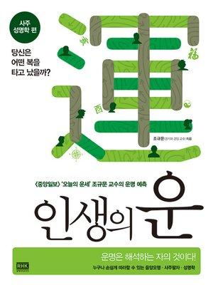 cover image of 인생의 운 - 사주 성명학 편