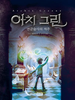 cover image of 아치 그린<연금술사의 저주>