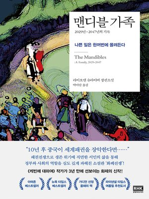 cover image of 맨디블 가족