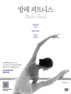 cover image of 발레 피트니스