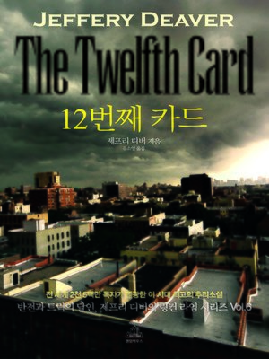 cover image of 12번째 카드(개정합본판)(THE TWELFTH CARD)