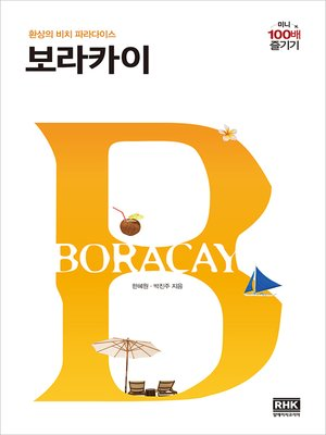 cover image of 보라카이 미니 100배 즐기기