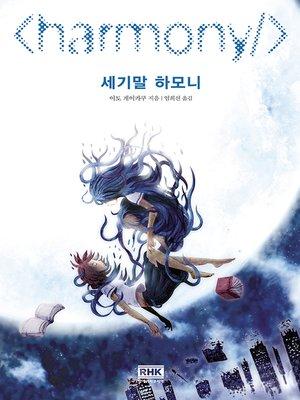 cover image of 세기말 하모니