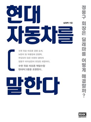 cover image of 현대자동차를 말한다